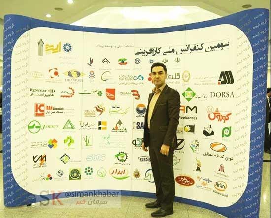 انتخاب مدیرعامل شرکت سیمان داراب در سومین «کنفرانس ملی کارآفرینی، استقامت ملی و توسعه پایدار» بعنوان مدیر کارآفرین برتر کشور