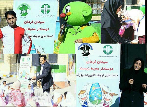 اقدام شرکت سیمان کرمان به منظور فرهنگ سازی حفاظت از محیط زیست در بین دانش آموزان