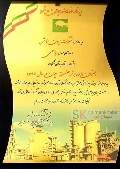 انتخاب شرکت سیمان خاش بعنوان واحد برتر صنعت سیمان در سال ۹۶