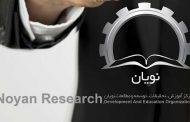 افتتاح مرکز پژوهشهای علمی و صنعتی نویان در شیراز
